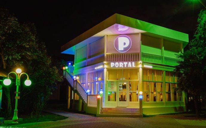 PORTAL, Портал , семейный ресторан и интерактивное пространство